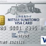 賢く!お得に!使い分けクレジットカード比較まとめ!