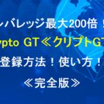 CryptoGT(クリプトGT)取引所の登録方法!使い方【完全版】