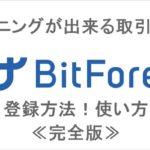 BitForex(ビットフォレックス)取引所の登録方法!使い方【完全版】
